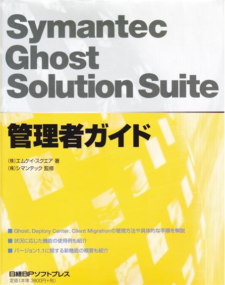 Symantec Ghost Solution Suite 管理者ガイド